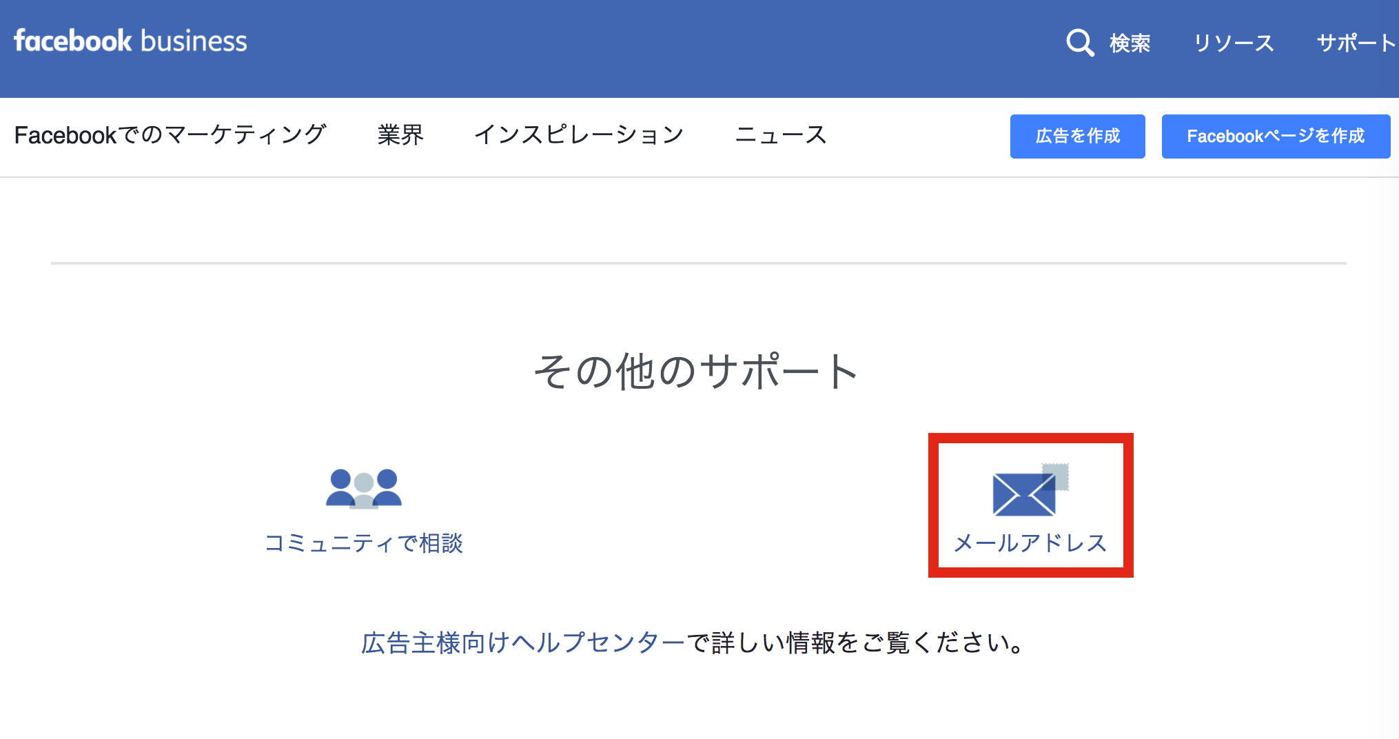 Facebook 問い合わせボタン