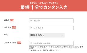 福ちゃんの申込みフォーム