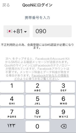 QooN(クーン)電話番号認証