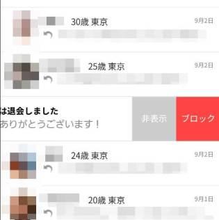 QooN(クーン)アプリのメッセージ一覧2
