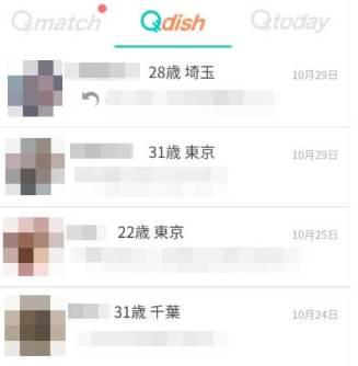 QooN(クーン)メッセージ一覧