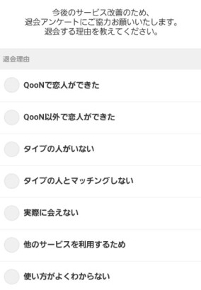 QooN(クーン)アプリのアンケート
