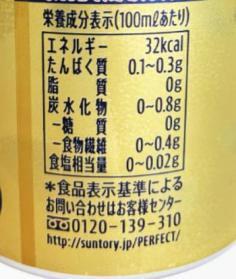 パーフェクトサントリービールの栄養成分表示