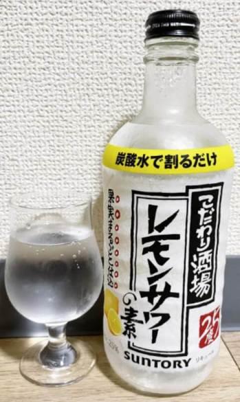 こだわり酒場のレモンサワーの素とレモンサワー