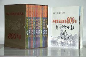 Jiang Zemin - Limba romana, 800 de fraze