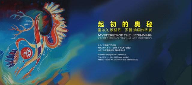Mituri si legende la Shanghai 3