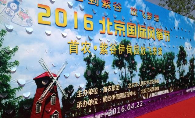 Festivalul International al Zmeielor, beijing 2016 N