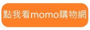 momo購物網