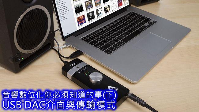 音響數位時代你必需知道的事(下) : DAC 的介面跟傳輸模式