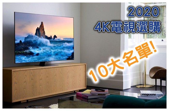 2020最新4K電視推薦