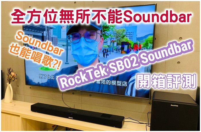 [開箱評測]Soundbar也可以唱歌!?全方位RockTek SB02雷爵藍牙無線Soundbar組合開箱