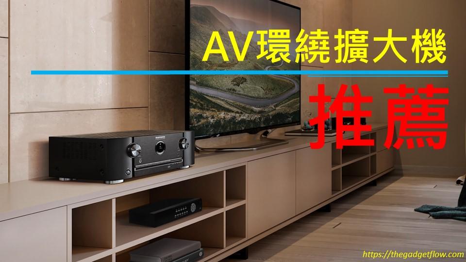 AV環繞擴大機