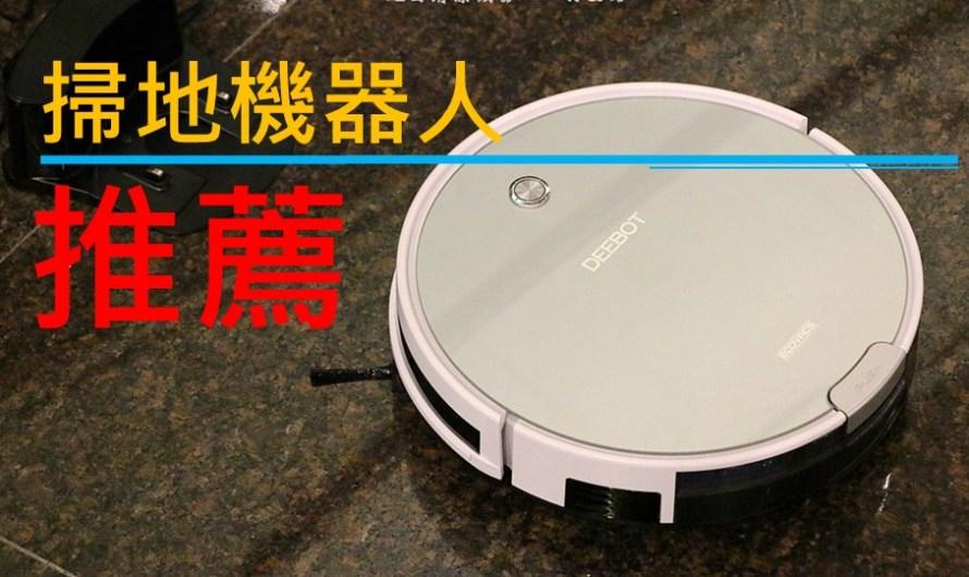 熱門掃地機器人推薦【2021年最新版】