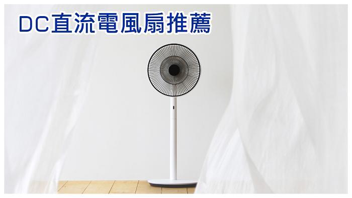 DC電扇推薦