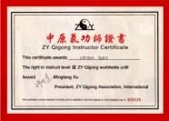 Сертификат Цигун ЧЮ003