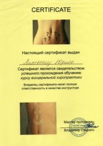 Сертификат висцералка001