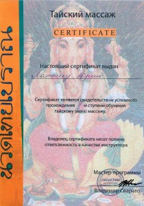 сертификат - тайский 002