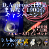 D.A-Booster1900台突破記念キャンペーンのお知らせ! ノブを選べる&D.A-Line(シールド)もプレゼント!