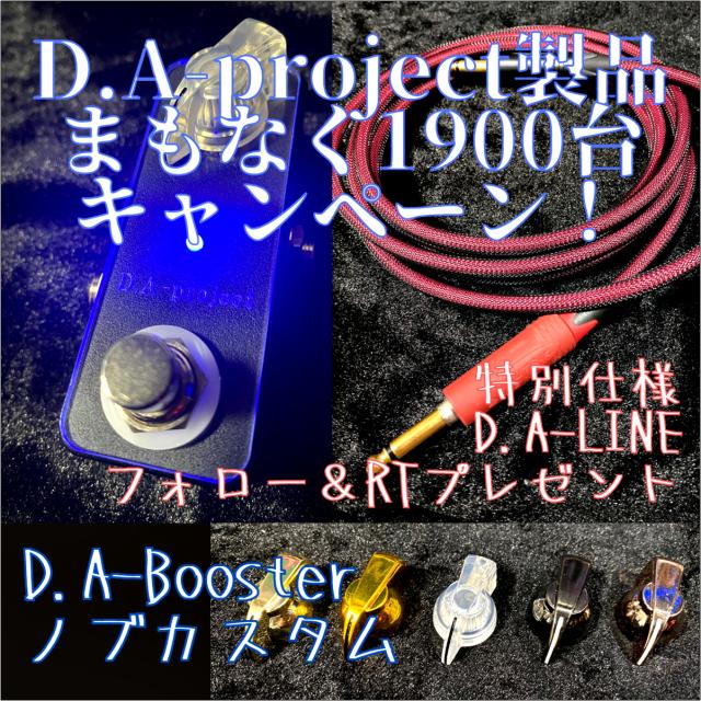 D.A-Booster1900台突破記念キャンペーンのお知らせ! フォロー&RTキャンペーンで特別仕様のD.A-Line(シールド)をプレゼント、購入時ノブを選べます+オマケ!