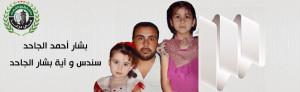 بشار و طفلتيه