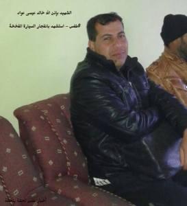 خالد عيسى عواد