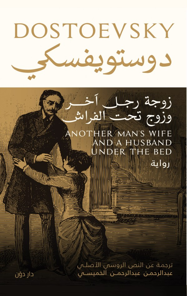 زوجة رجل آخر وزوج تحت الفراش