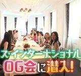 「奇跡の45歳」ほか衰えぬ美貌を保つ女性たちが続々!ミス・インターナショナル日本代表OG会がスゴイ