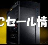 【2018年8月】BTO PCセール情報まとめ!台数限定セールやポイント還元など