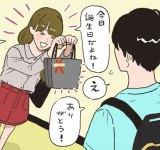「付き合ってない女性からの誕生日プレゼント」は重い? #恋の答案用紙