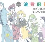 『まんが浪費図鑑』第2話 劇団雌猫