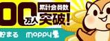 モッピーの登録キャンペーンで1300円分のポイントGet!(2018年12月まで)