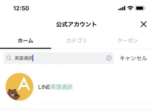 英語がわからなくてもすぐ解決!「LINE通訳」アカウントが便利すぎ【LINEの便利ワザ】