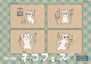 2月22日は猫の日!ネコフェスでいざ猫まみれ♡