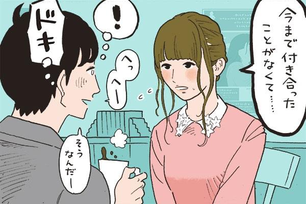 「彼氏いない歴=年齢」の女性をどう思う? #恋の答案用紙