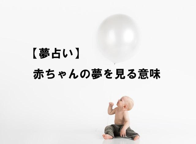 【夢占い】夢に赤ちゃんが出てきた! 妊娠する予知夢!?
