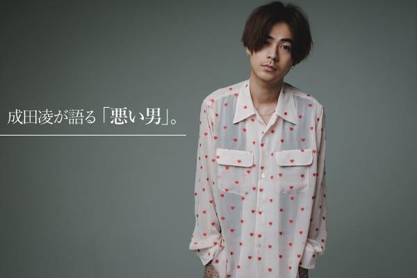 成田凌が語る「悪い男」。映画『愛がなんだ』インタビュー
