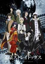 Bungou Stray Dogs 3ª Temporada
