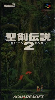53735-secret-of-mana-snes-front-cover