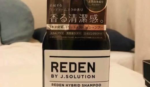 【女性ウケ抜群】メンズ向け「REDEN」のシャンプーを体験レビュー!