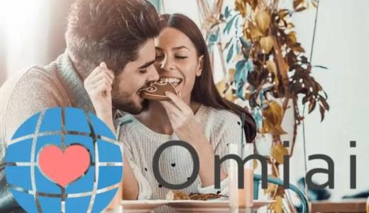 Omiaiアプリを徹底解説!特徴から使い方・口コミや退会の方法まで紹介!