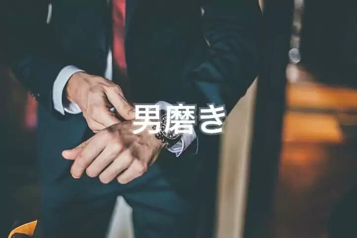 DARLカテゴリー_男磨き