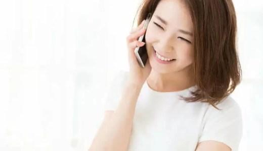 世のカップルの電話の話題は何?盛り上がる話題、盛り下がる話題とは