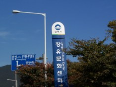 Jang-yu cultural centre