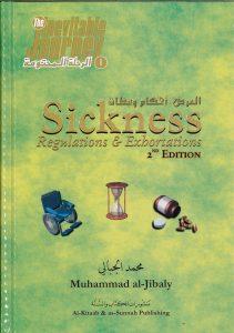 Sickness, Regulations & Exhortations by Muhammad Bin Mustafa Al-JIbaly