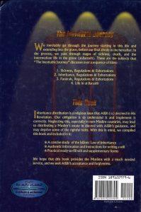 Inheritance Regulations & Exhortations by Muhammad al-Jibali
