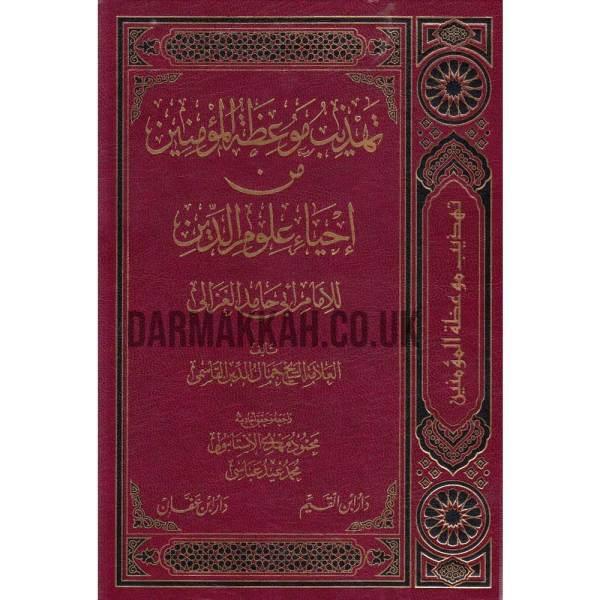 TAHDIYB MAWCIZAT AL-MU'MIN MIN EHAYAH OLOOM ADDIYN - تهذيب موعظة المؤمنين من احياء علوم الدين