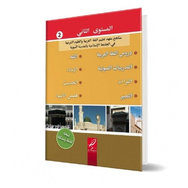Tomes De Medine - Tome 2 Book 2 ( Al Hadith Editions)