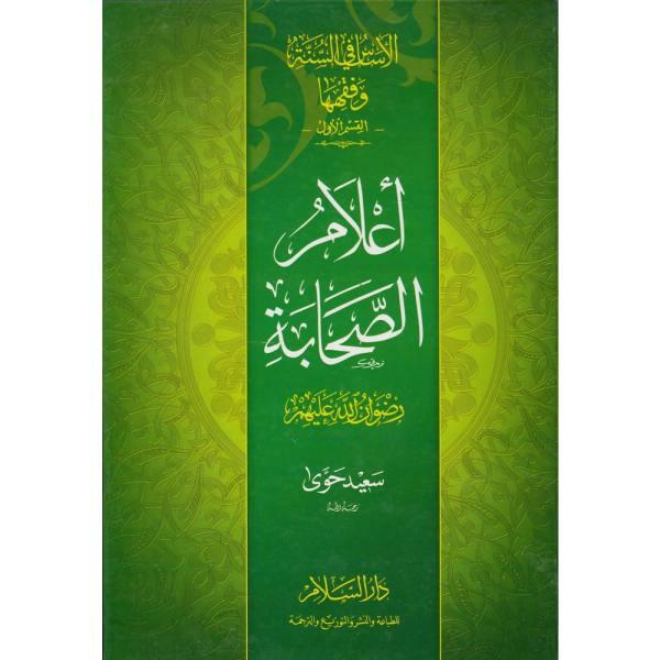 'Alaam as-Sahabah - أعلام الصحابة