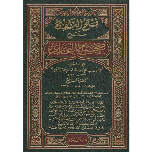 FATH AL-BARIY BI-SHRH SAHIH AL-BUKHARIY – فتح الباري بشرح صحيح البخاري