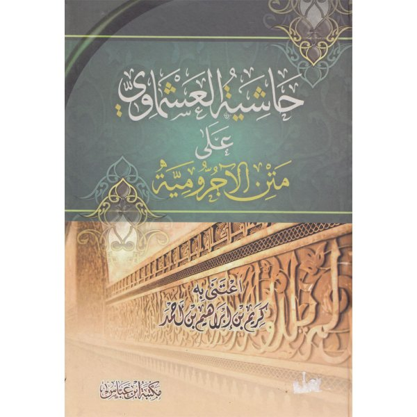 HASHIYAT AL-'ASHMAWI 'ALAA MATN AL-AJARUMIYA - حاشية العشماوي على متن الآجرومية